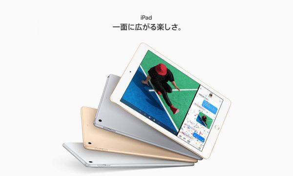 新しい「iPad」は超安い!32GBモデルは37,800円!