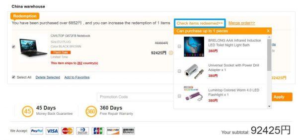 60ドル以上購入で対象製品が3.33ドルと超お得に購入可能!