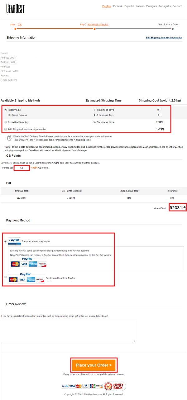 GearBestの登録方法&購入方法解説