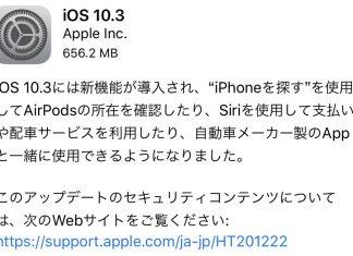 iOS 10.3が配信開始!事前のデータバックアップは必須ですよ!アップデート内容一覧紹介&不具合報告など。