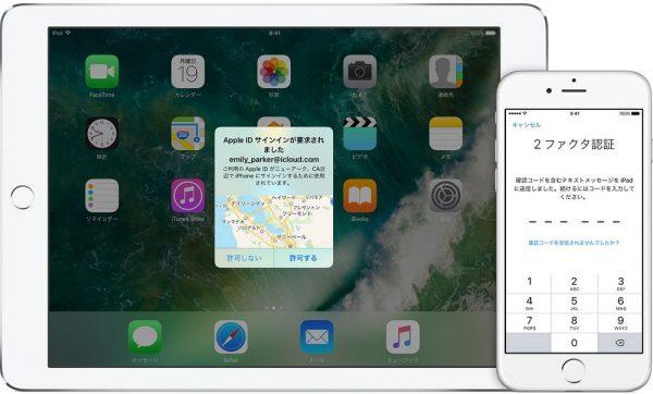 【推奨】Apple IDの2ファクタ認証をオンにしておきましょう!