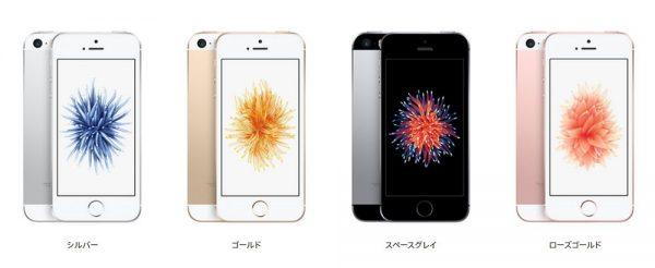 iPhone SEが地味に容量倍増なのにほぼ価格据え置きのバーゲンプライスに!