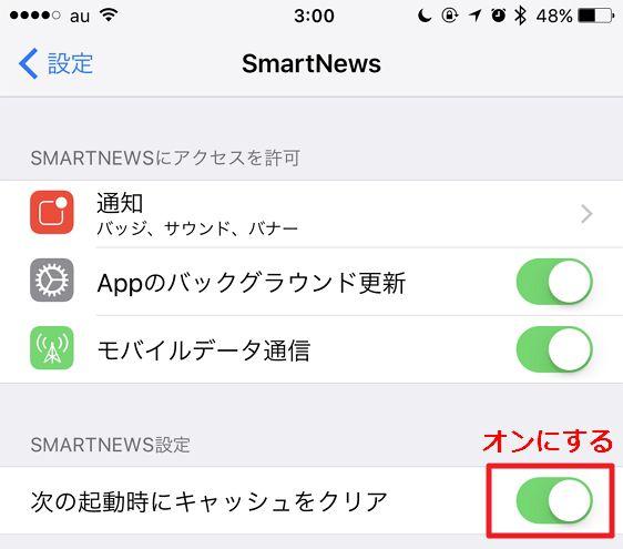 「SmartNews」アプリのキャッシュをクリアしてiPhoneの空き容量を増やす方法