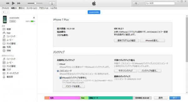 Windows PC で iTunes を介して iphone のバックアップを取る方法