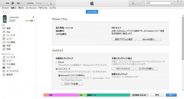 2.Windows PC/Macで iTunes を介して iPhone のバックアップを取る方法