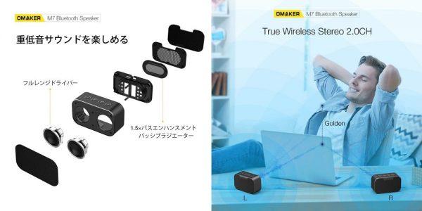 「Omaker M7 Bluetoothスピーカー」の特徴/仕様