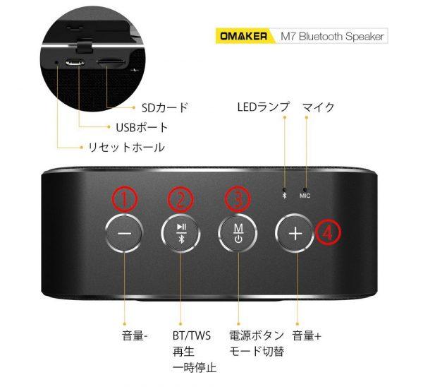 「Omaker M7 Bluetoothスピーカー」の使い方&Bluetooth接続方法解説