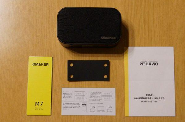 「Omaker M7 Bluetoothスピーカー」のセット内容