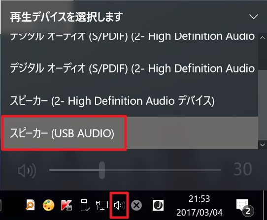 Omaker M7のUSBサウンドカードモードの使い方