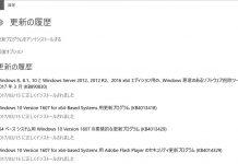 【Windows Update】マイクロソフトが2017年3月の月例パッチをリリース。今のところ大きな不具合報告は無し。