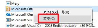 Officeのオンライン修復を試してみる。