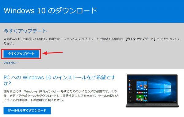 Windows 10 Creators Update:更新アシスタントのダウンロード方法