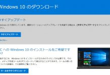 Windows 10 Creators Updateに「更新アシスタント」で手動アップデートする方法解説