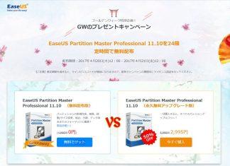 「EaseUS Partition Master Professional 11.10」が24時間限定で無料配布中!
