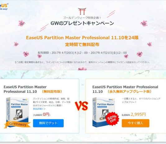「EaseUS Partition Master Professional 11.10」が24時間限定で無料配布中!