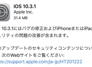 「iOS 10.3.1」が配信開始!Wi-Fi関連の深刻な脆弱性を修正!
