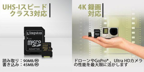 「Kingston microSDXCカード 64GB Class10 UHS-I U3」レビューまとめ!