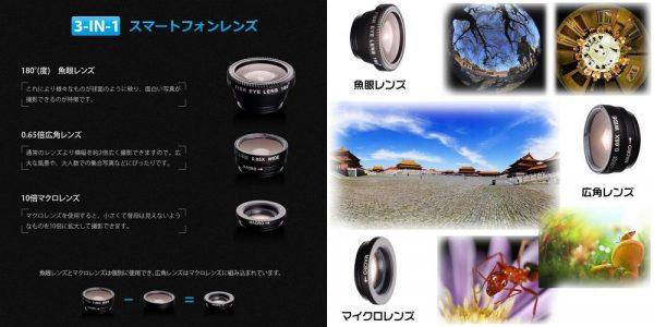 「MUSON スマホ セルカレンズ 3点セット(魚眼レンズ+マクロレンズ+広角レンズ)」の特徴