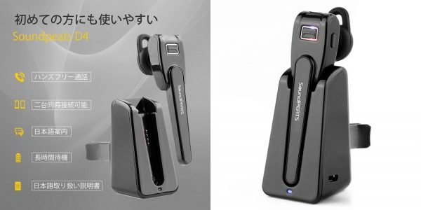 「SoundPEATS Bluetooth ヘッドセット D4」の特徴/仕様