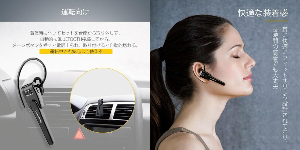 【レビュー】運転中の通話に最適!「SoundPEATS Bluetooth ヘッドセット D4」は、ハンズフリー通話に最適な片耳ヘッドセット!