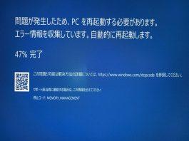 「Windows 10 Creators Update PC」でブルースクリーン発生