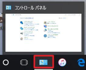 Windows 10 Creators Update:「コントロールパネル」の開き方&タスクバーへのショートカット作成方法
