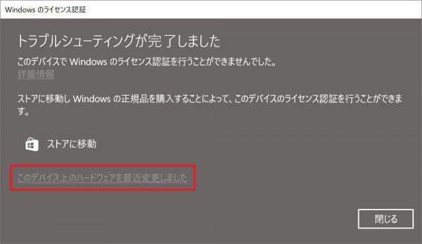 Windows 10:ハードウェアの大幅な変更をした後のライセンス認証について