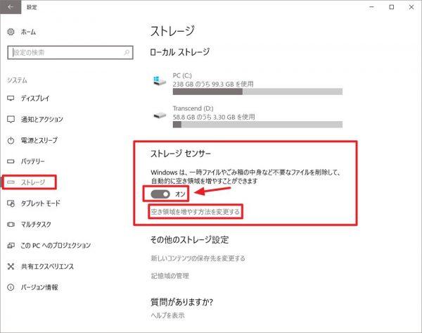 Windows 10 Creators Update:「ストレージ センサー」の使い方