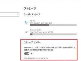 Windows 10 Tips:「ストレージ センサー」機能をオンにして不要な一時ファイルやごみ箱を定期的にクリーンアップし、PCの空き容量を確保する方法