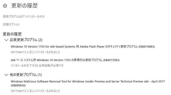【Windows Update】マイクロソフトが2017年4月の月例パッチをリリース。今のところ大きな不具合報告は無し。Windows 10 Creators Updateの強制更新にはご注意を。