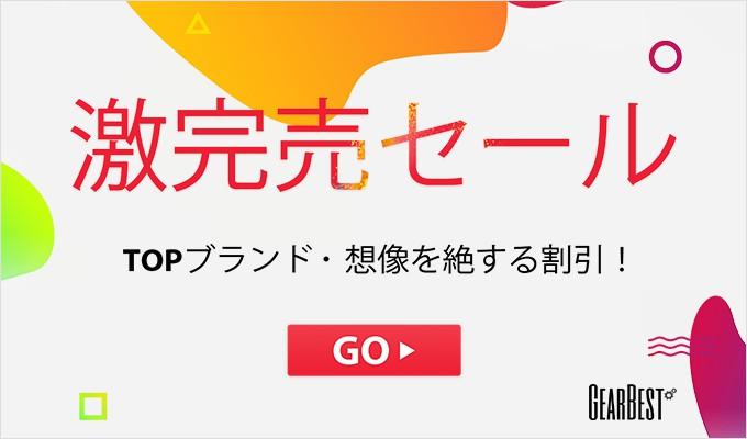 GearBestが超安い「激完売セール」と「母の日セール」を開催中!
