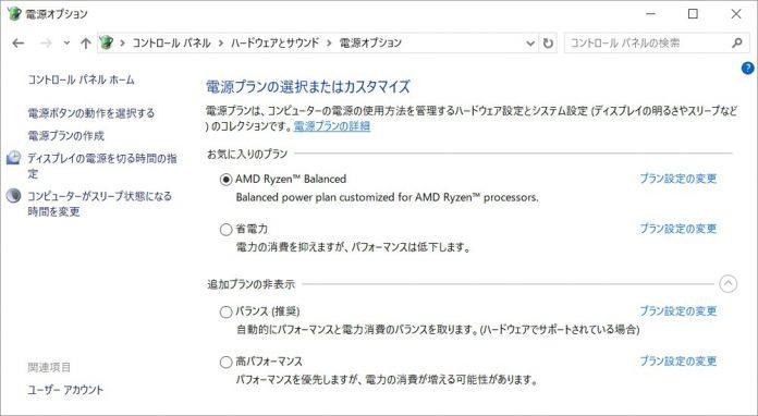 AMDが「Ryzen」に最適化したWindows 10用電源プランを公開!導入方法を解説します!
