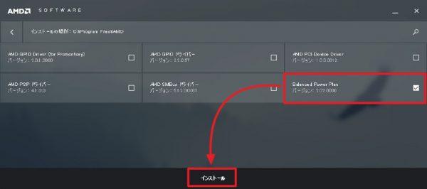 「AMD Ryzen Balanced Power Plan」のダウンロード&インストール方法