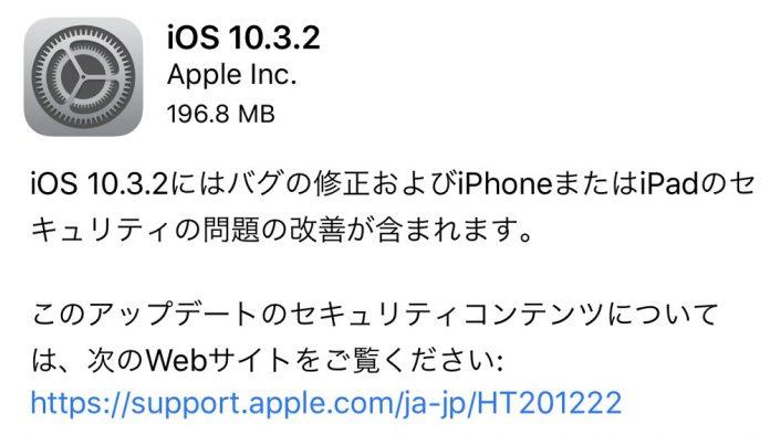「iOS 10.3.2」が配信開始。今回は脆弱性の修正がメインで現状大きな不具合報告はなし。