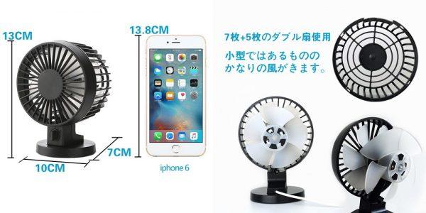 「SOFER USB扇風機 MF6」の特徴/仕様