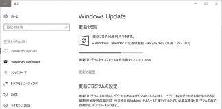 Windows Defenderに最悪のバグ!今すぐWindows 10 / 8.1 / 7ユーザーはWindows Updateを行いましょう!