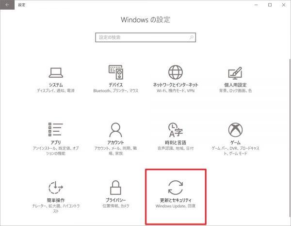 Windows 10:手動でWindows Updateを行う方法