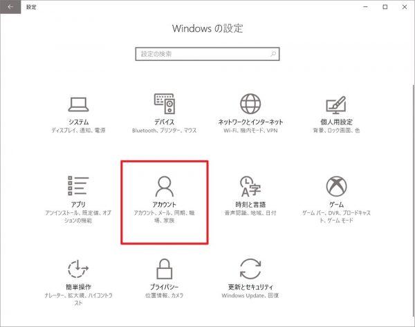 Windows 10でスリープからの復帰時にパスワード入力を省略する方法