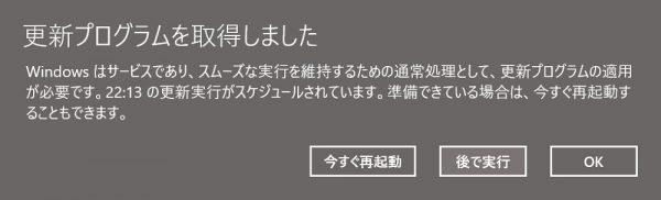 Windows 10:Windows Update後の再起動指示