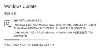 【Windows Update】マイクロソフトが2017年5月の月例パッチをリリース。今のところ大きな不具合報告は無し。重大な脆弱性が修正されているので、できれば手動で確認を!