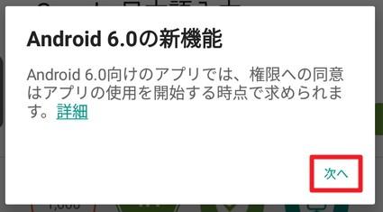 「Xiaomi Mi Pad 3」のおすすめ初期設定~Googleアカウント&日本語キーボードの導入手順~