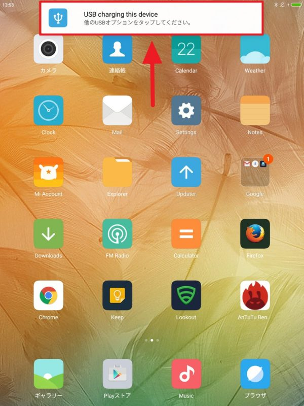 「Xiaomi Mi Pad 3」を「Windows 10」PCに接続して動画や音楽データを転送する方法