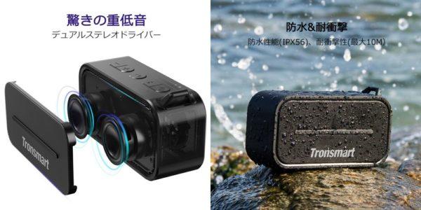 「Tronsmart ポータブル Bluetooth スピーカー T2」の特徴/仕様