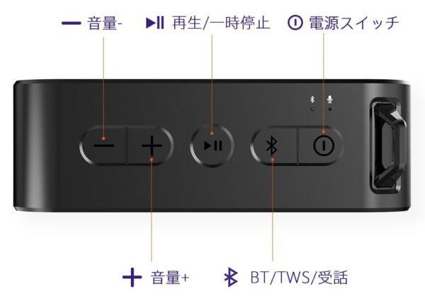 「Tronsmart ポータブル Bluetooth スピーカー T2」の使い方/Bluetoothペアリング方法