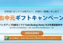 2000名限定!EaseUSが「Todo Backup Home 10.0」を無料で配布中!さらに先着50名に「Data Recovery Wizard」もプレゼント!急げ!