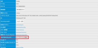 Firefox 54でマルチプロセス技術「Electrolysis」(e10s)がオンになっているか確認する方法