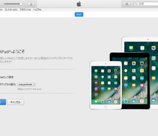 iPad Pro 機種変更/買い替え時のデータ移行/復元方法解説
