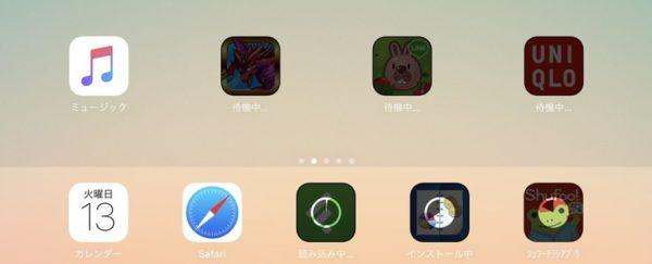 iPad Pro:データ復元後、アプリが暗いままで使えない。待機状態のまま。
