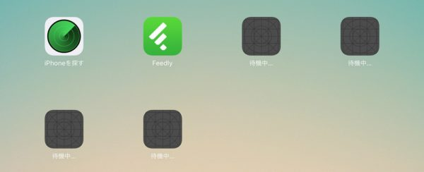 iPad Pro:データ復元後、アプリのアンインストールに失敗する。アプリ名が消えてもアプリが消えない。