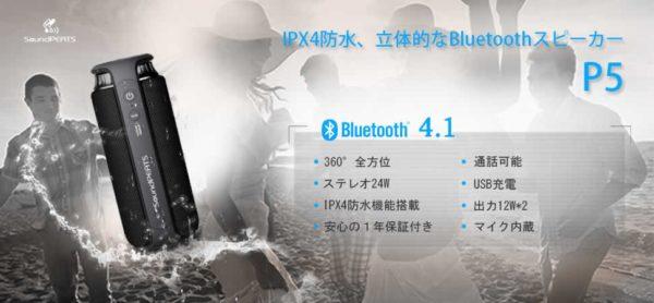 「SoundPEATS Bluetooth スピーカー P5」レビューまとめ!